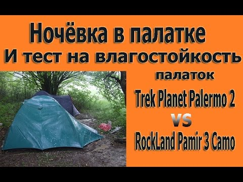 Ночёвка в палатке и проверка на влагостойкость.Overnight in a tent and check on moisture:))
