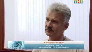 15 лет сегодня празднуют водители МУП Солнечногорск   Транссервис 1
