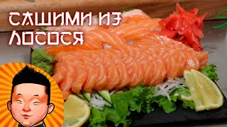 Как приготовить вкусные сашими