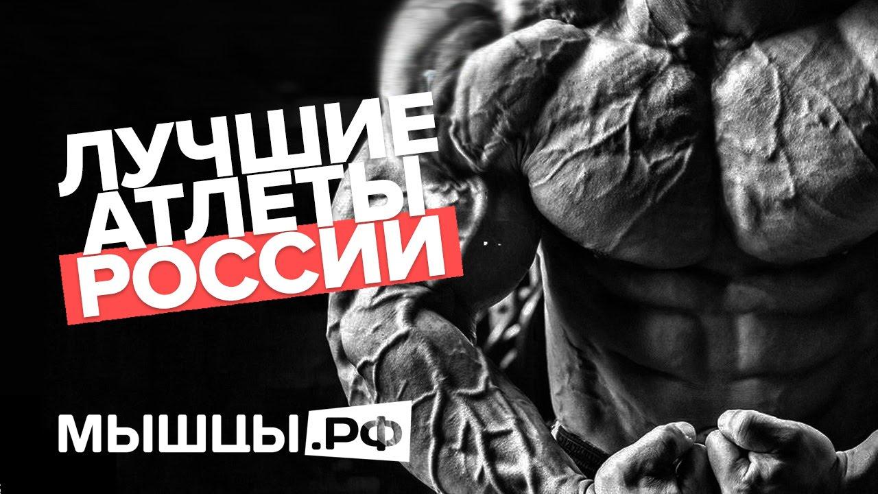 Топ-5 Атлетов России! Дубинин, Линдовер, Миронов