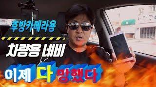 [미남의리뷰] ♥ 차량용 네비게이션을 대체할 막강한 중고휴대폰이 왔다 / 미남의운전교실