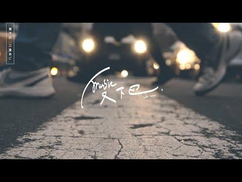郭旭《 不找了 》Lyric Video / 吉他版