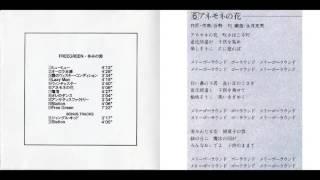 休みの国の5thアルバムFree Greenの6曲目です。高橋照幸さんの盟友...