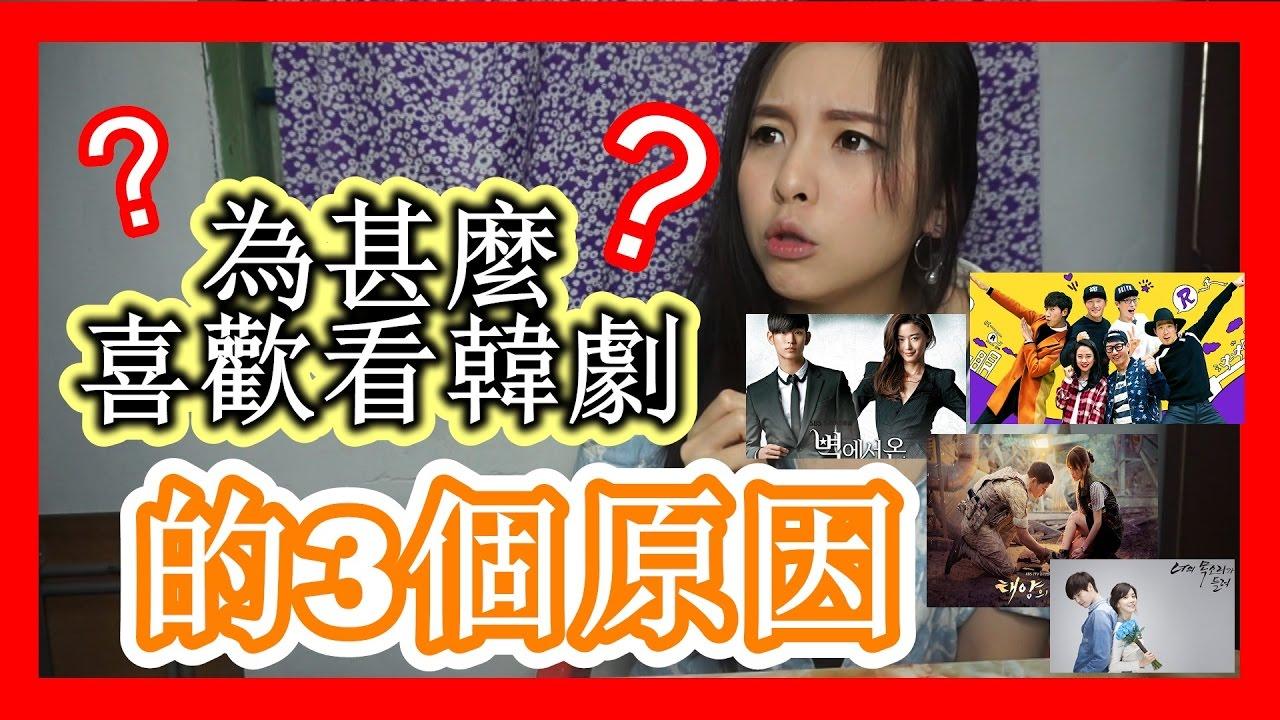 (韓劇)喜歡看韓劇的3各原因-yooyo tv - YouTube