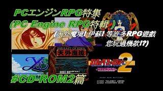 GAME一覽(發售順序排列): 1:天外魔境ZIRIA (天外魔境) ハドソン・1989.06/30・RPG 2:イース I・II (伊蘇1 2合集) ハドソン・1989.12/21・ARPG 3:コズミックファ...