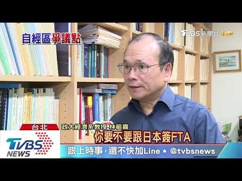 韓國瑜喊設「自經區」可行? 學者專家籲「打開台灣」