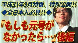 特別全公開!全日本人必見!【特番】もしも元号がなかったら・・・後編|竹田恒泰チャンネル2