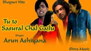 Tu to Sasural Chal Gailu Ss हम कहाँ जाई सनम Ss   Bhojpuri Hot Song   Singer : Arun Ashiyana