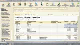 1C ERP Управление продажами часть 3