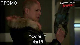 Флэш 4 сезон 19 серия / The Flash 4x19 / Русское промо