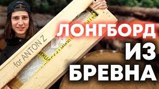 ЛОНГБОРД ИЗ БРЕВНА / САМАЯ НЕОБЫЧНАЯ  ДОСКА!