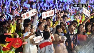 [庆祝中华人民共和国成立70周年联欢活动] 中心联欢表演《新天新地新时代》| CCTV