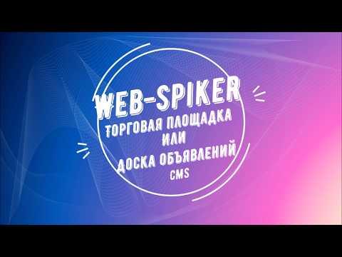 Скрипт доски объявлений - Web-Spiker