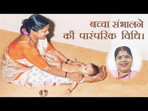 Babycare - डिलीवरी के बाद माँ और बच्चे के स्वास्थ्य की देखभाल की विधि।।