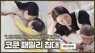 [레이디TV] 코쿤 패밀리침대 실제 사용 고객 인터뷰|…