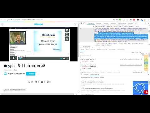 Как скачать видео с Геткурса (Vimeo)