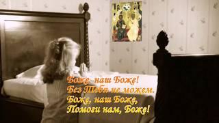 Православная молитва - православные стихи и видео -