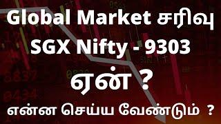 Global Market சரிவு - SGX Nifty - 9303 ? எதனால் சரிவு ? Nifty என்னவாகும் ? | TTZ