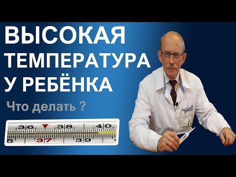 Высокая температура у ребенка - первая помощь, лечение гипертермии.