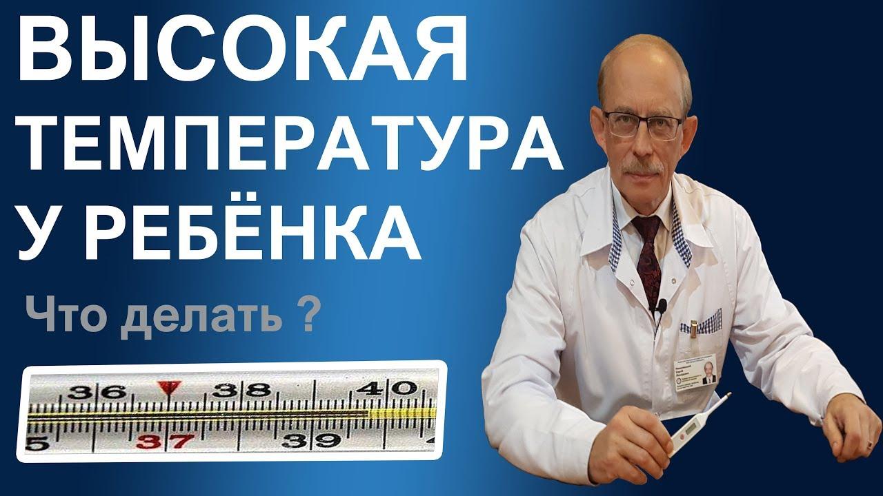 Высокая температура у ребенка - первая помощь, лечение ...
