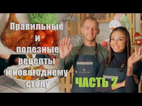 Маргарита и Никита Бойко - Правильные и полезные рецепты к новогоднему столу. 2016 - Part 2