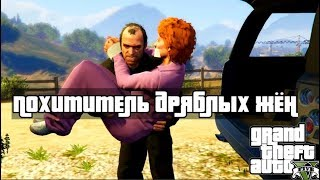 СТРИМ ГТА Grand Theft Auto V   Тревор ворует бабушек