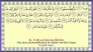 surah on page 575-577 - Al Mudathir - coloured - transliteration Al Quran -