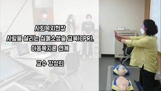 심폐소생술 아동복지론 대림대학교 사회복지과 강성희