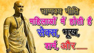 Chanakya Niti| The real Truth of Chankya Niti