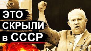 10 трагедий которые скрывали в СССР