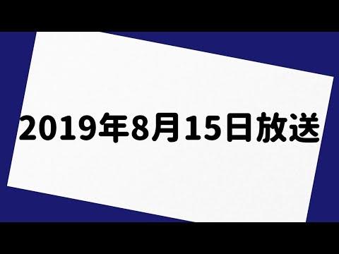 おぎやはぎのメガネびいき 2019年8月15日 放送分