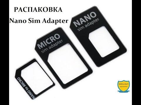 РАСПАКОВКА №34.Адаптер для микро и нано сим карт. Nano Sim Adapter.