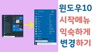 윈도우10 시작메뉴 익숙하게 바꾸기 - 윈도우7 시작메…