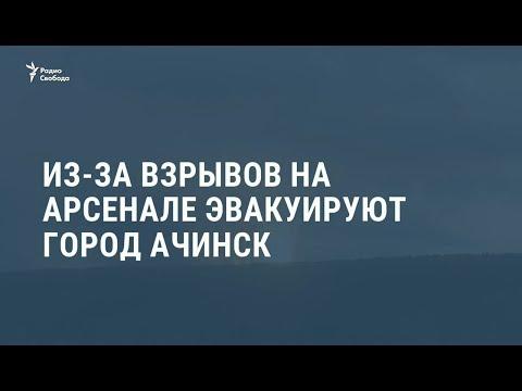 Взрывы на военных складах / Новости