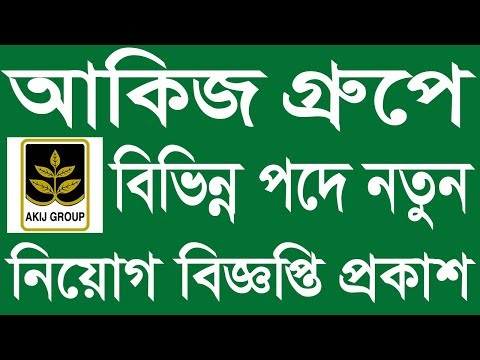 Akij Group Job Circular 2019 - BD Jobs News