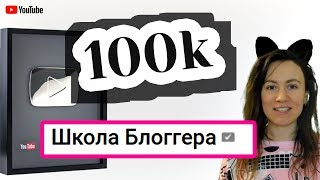 КАНАЛ ПОСЛЕ 100k+ СВОЙ МЕНЕДЖЕР, УРОВНИ YouTube АВТОРОВ ► Школа Блоггера