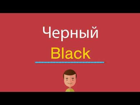 Как правильно написать слово черный