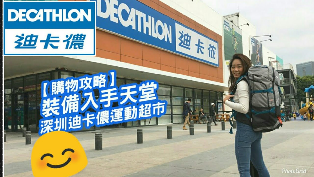 【迪卡儂】深圳最大型體育戶外用品店!【Decathlon】 Shenzhen Maga Sports Supermarket! - YouTube