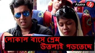 new bangla funny video 2018