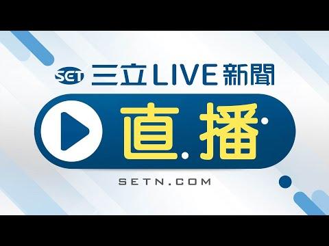 三立新聞台 (SETTV Live Channel)