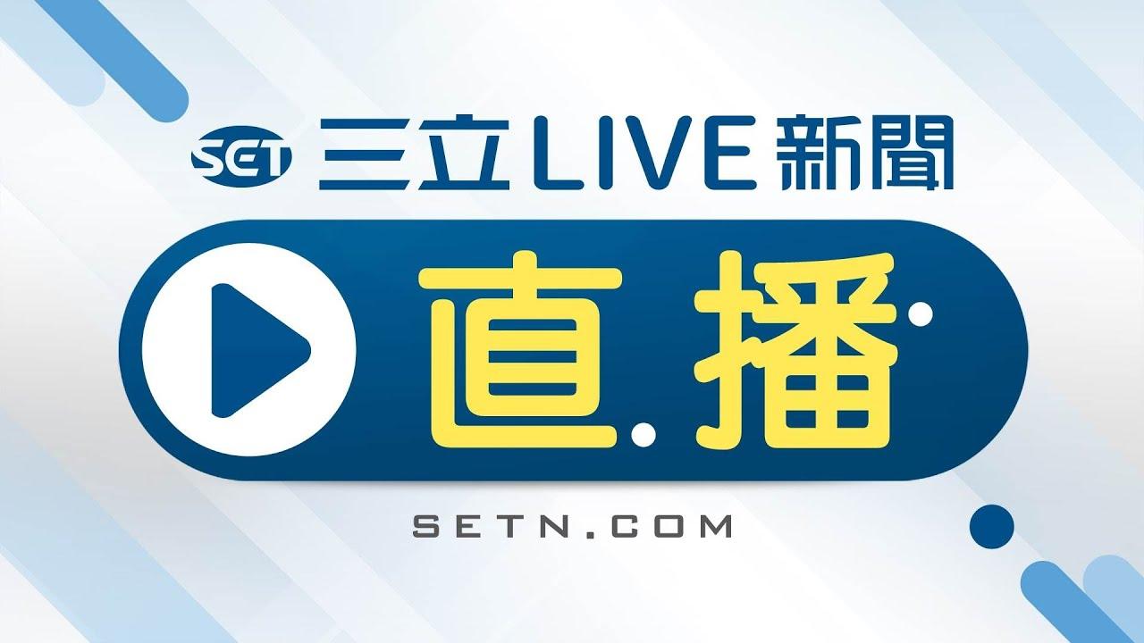 Download 三立 LIVE 新聞直播│SET Live NEWS│SET LIVE ニュースオンライン放送│대만 채널SET뉴스 24시간 생방송