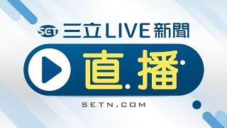 三立 LIVE 新聞直播│SET Live NEWS│SET LIVE ニュースオンライン放送│대만 채널SET뉴스 24시간 생방송