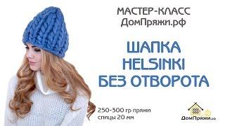 Шапка БЕЗ ОТВОРОТА из толстой пряжи домпряжи.рф. Мастер-класс. Helsinki hat.