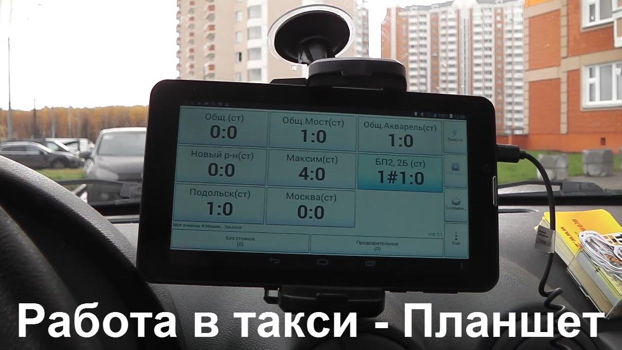 Работа в такси в москве с планшетом