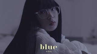 수연이(Soo-Yeony) – blue [Music Video]