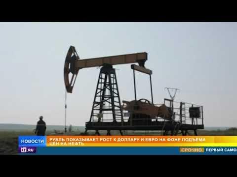 Рубль подрос на фоне подъема цен на нефть