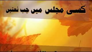 Naat Kisi majlis me jab naaten shah e aalam by hazrat musab San qasmi