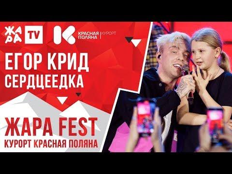 ЕГОР КРИД - Сердцеедка /// ЖАРА FEST 2020. Курорт Красная Поляна