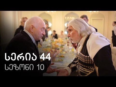 Cemi colis daqalebi - seria 44 (sezoni 10)