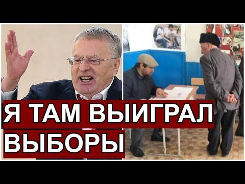 Жириновский о своей победе в Дагестане